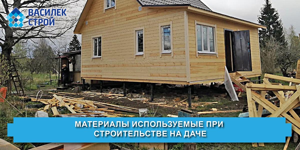Материалы используемые при строительстве на даче
