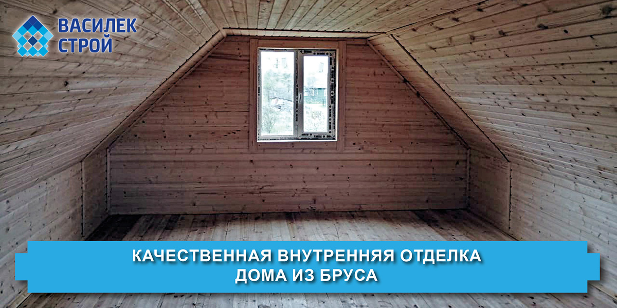 Качественная внутренняя отделка дома из бруса