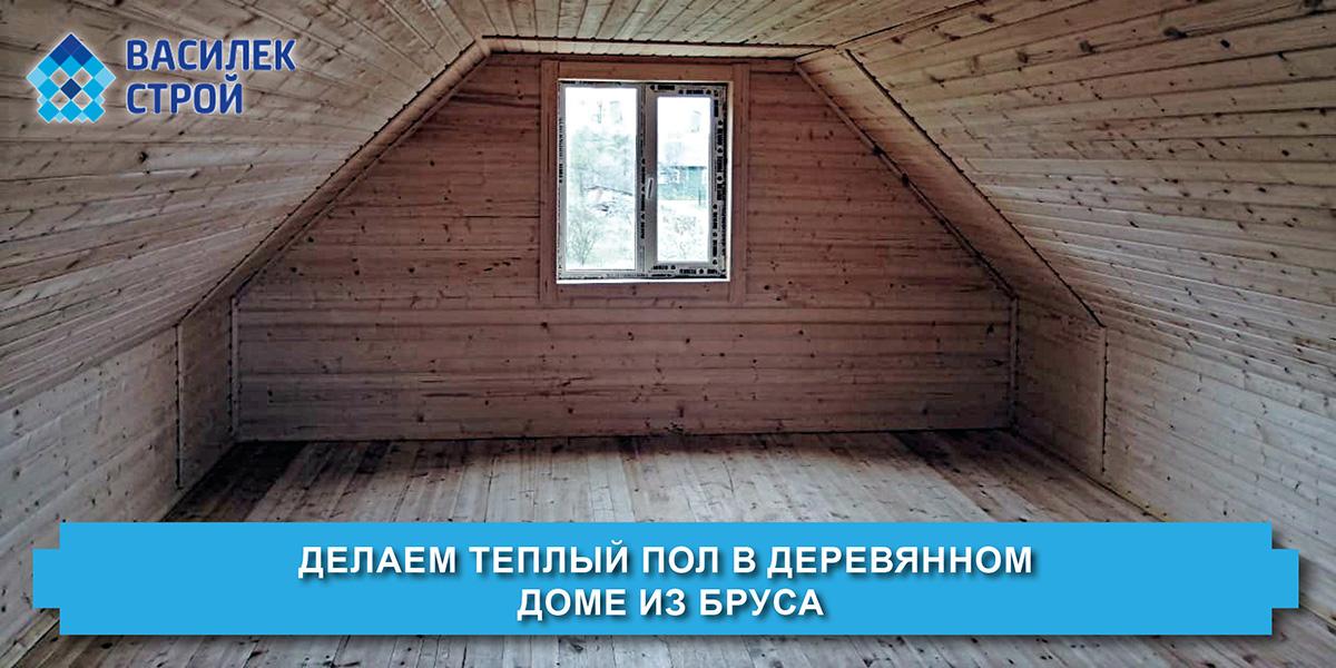 Делаем теплый пол в деревянном доме из бруса