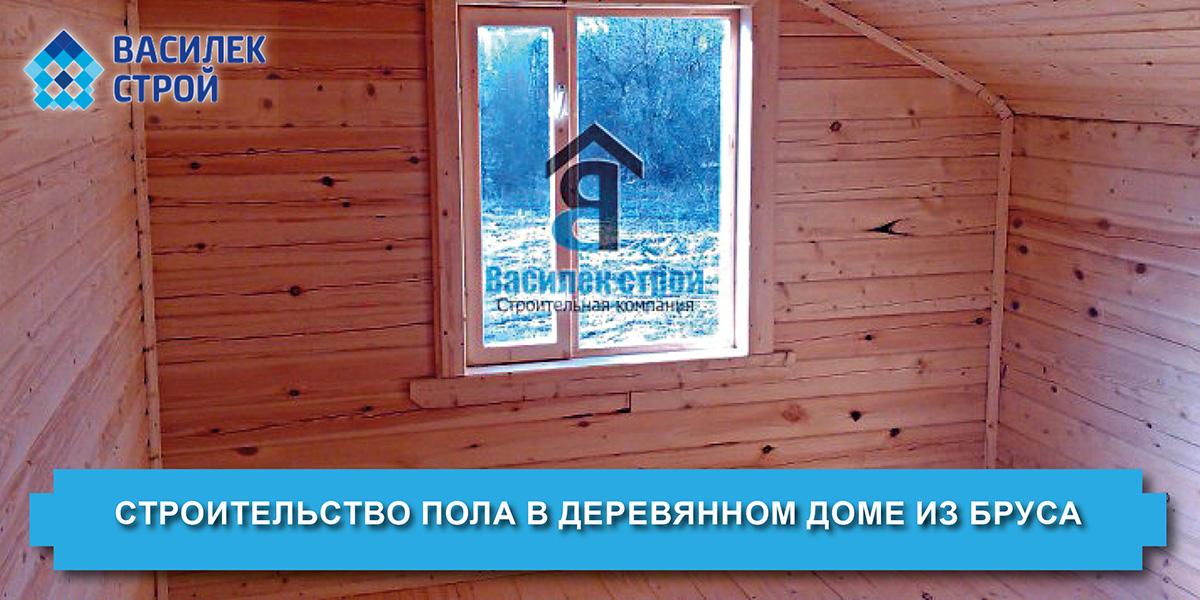 Строительство пола в деревянном доме из бруса