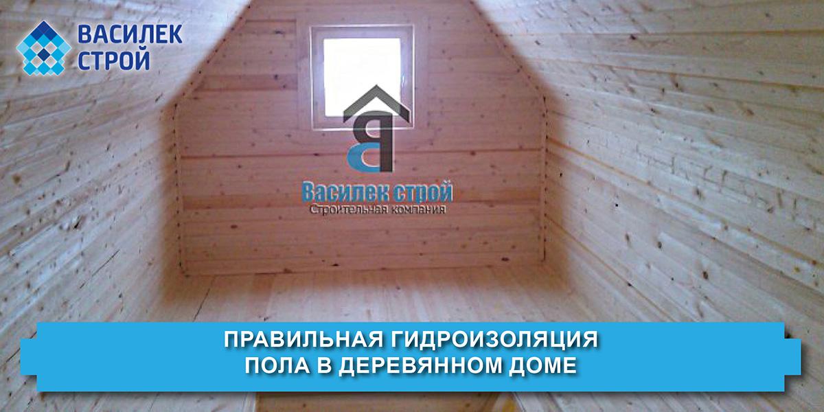 Правильная гидроизоляция пола в деревянном доме