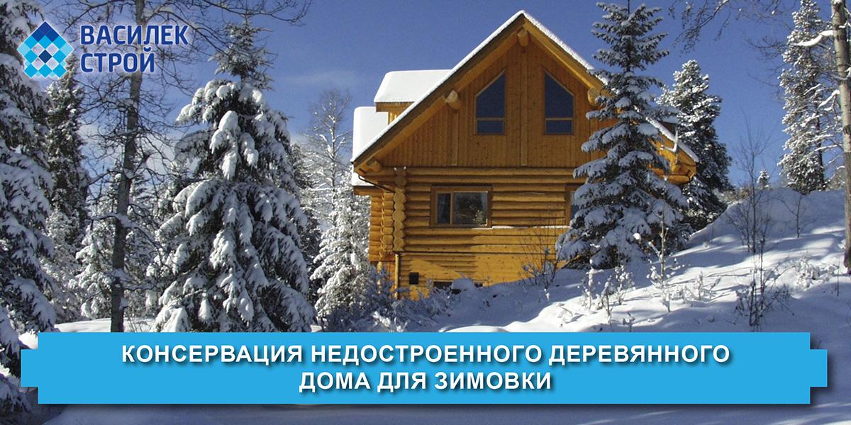 Консервация недостроенного деревянного дома для зимовки