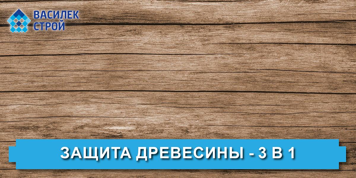 Защита древесины - 3 в 1