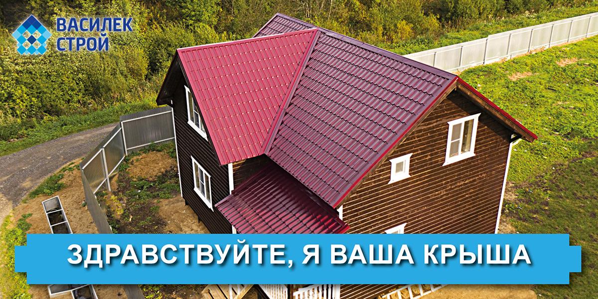 Здравствуйте, я ваша крыша