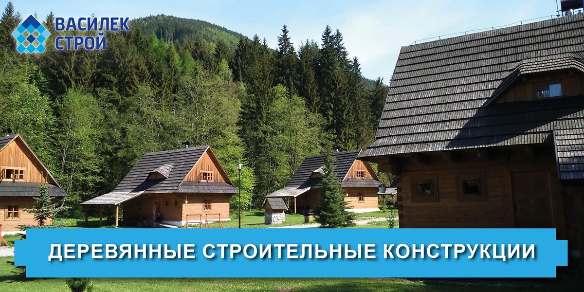 Деревянные строительные конструкции