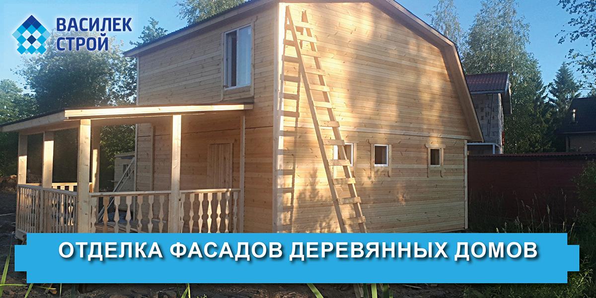 Отделка фасадов деревянных домов