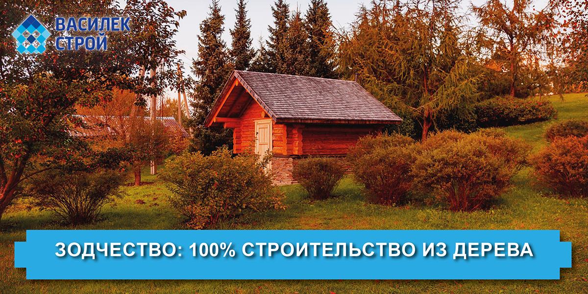 Зодчество: 100% строительство из дерева