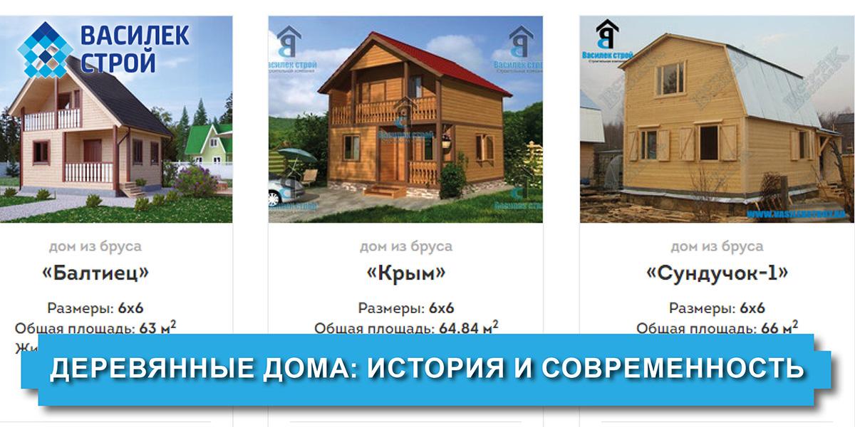 Деревянные дома: история и современность