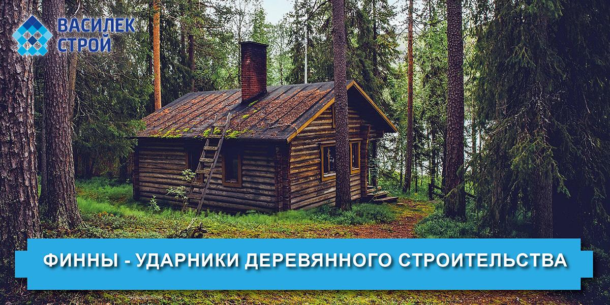 Финны - ударники деревянного строительства